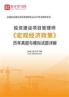 投资建设项目管理师《宏观经济政策》历年真题与模拟试题详解