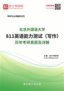 北京外国语大学811英语能力测试(写作)历年考研真题及详解