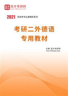 2021年考研二外德语专用教材
