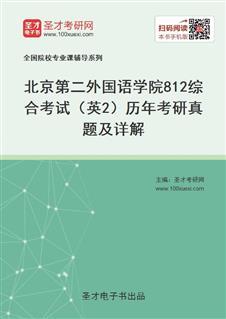 北京第二外国语学院《812综合考试(英2)》历年考研真题及详解