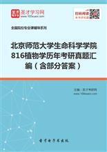 北京师范大学生命科学学院816植物学历年考研真题汇编(含部分答案)
