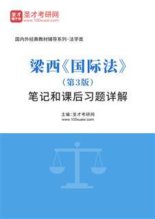 梁西《国际法》(第3版)笔记和课后习题详解