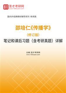 邵培仁《传播学》(修订版)笔记和课后习题(含考研真题)详解