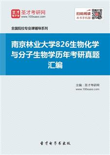 南京林业大学826生物化学与分子生物学历年考研真题汇编