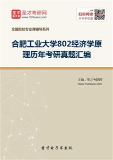 合肥工业大学《802经济学原理》历年考研真题汇编