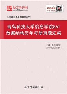 青岛科技大学信息学院《861数据结构》历年考研真题汇编