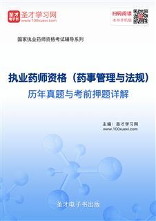 2018年执业药师资格(药事管理与法规)历年真题与考前押题详解