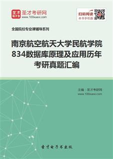 南京航空航天大学民航学院834数据库原理及应用历年考研威廉希尔|体育投注汇编