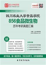 四川农业大学食品学院856食品微生物历年考研真题汇编