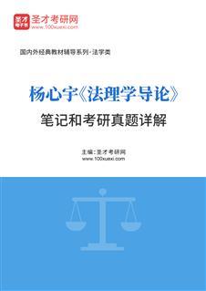 杨心宇《法理学导论》笔记和考研真题详解