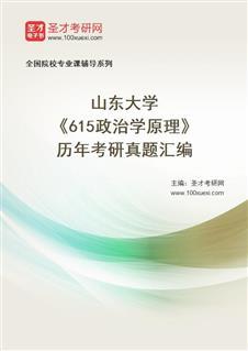 山东大学《615政治学原理》历年考研真题汇编
