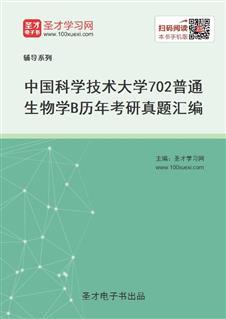 中国科学技术大学702普通生物学B历年考研真题汇编
