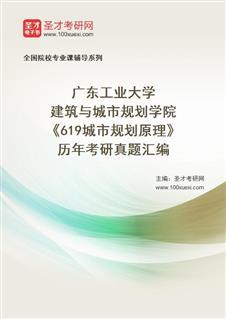 广东工业大学建筑与城市规划学院《619城市规划原理》历年考研真题汇编