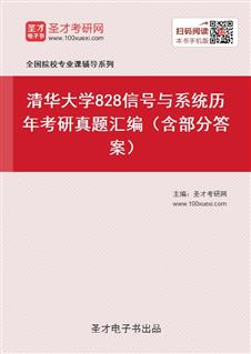 清华大学828信号与系统历年考研真题汇编(含部分答案)