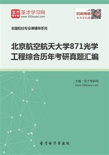 北京航空航天大学《871光学工程综合》历年考研真题汇编