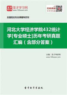 河北大学经济学院《432统计学》[专业硕士]历年考研真题汇编(含部分答案)
