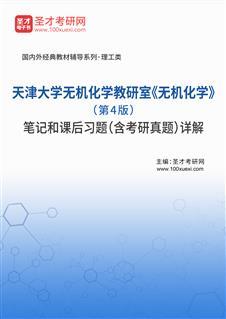 天津大学无机化学教研室《无机化学》(第4版)笔记和课后习题(含考研真题)详解