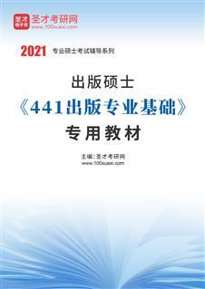2021年出版硕士《441出版专业基础》专用教材