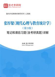 张厚粲《现代心理与教育统计学》(第3版)笔记和课后习题(含考研威廉希尔|体育投注)详解