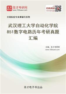 武汉理工大学自动化学院《851数字电路》历年考研真题汇编