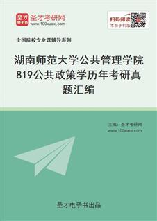 湖南师范大学公共管理学院819公共政策学历年考研真题汇编