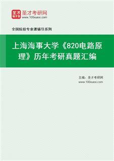 上海海事大学《820电路原理》历年考研真题汇编