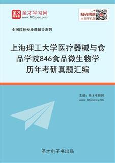 上海理工大学医疗器械与食品学院《846食品微生物学》历年考研真题汇编