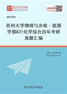 苏州大学物理与光电·能源学部《821化学综合》历年考研真题汇编
