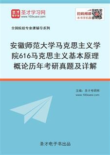 安徽师范大学马克思主义学院《616马克思主义基本原理概论》历年考研真题及详解