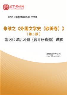 朱维之《外国文学史(欧美卷)》(第5版)笔记和课后习题(含考研真题)详解