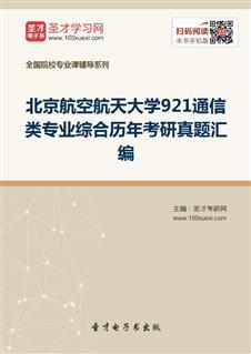 北京航空航天大学《921通信类专业综合》历年考研真题汇编
