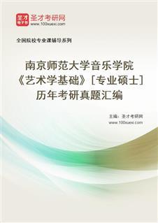 南京师范大学音乐学院《艺术学基础》[专业硕士]历年考研真题汇编