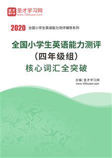 2020年全国小学生英语能力测评(四年级组)核心词汇全突破