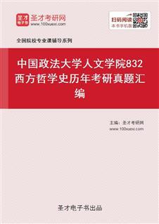 中国政法大学人文学院《832西方哲学史》历年考研真题汇编