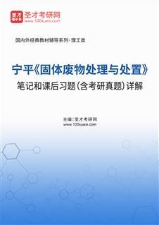 宁平《固体废物处理与处置》笔记和课后习题(含考研真题)详解