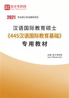 2021年汉语国际教育硕士《445汉语国际教育基础》专用教材