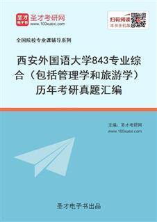 西安外国语大学《843专业综合(包括管理学和旅游学)》历年考研真题汇编