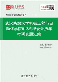 武汉纺织大学机械工程与自动化学院《812机械设计》历年考研真题汇编