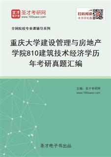重庆大学建设管理与房地产学院《810建筑技术经济学》历年考研真题汇编