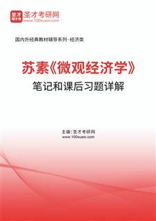 苏素《微观经济学》笔记和课后习题详解