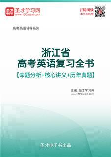 2020年浙江省高考英语复习全书【命题分析+核心讲义+历年真题】