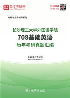 长沙理工大学外国语学院《708基础英语》历年考研真题汇编