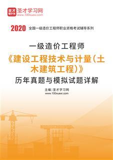 2019年一级造价工程师《建设工程技术与计量(土木建筑工程)》历年真题与模拟试题详解