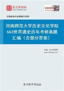 河南师范大学历史文化学院《663世界通史》历年考研真题汇编(含部分答案)