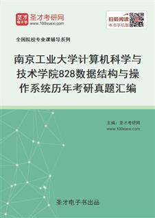 南京工业大学计算机科学与技术学院《828数据结构与操作系统》历年考研真题汇编