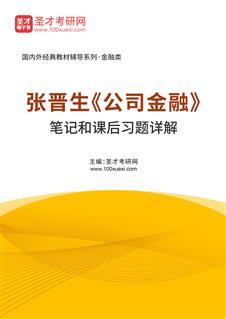 张晋生《公司金融》笔记和课后习题详解