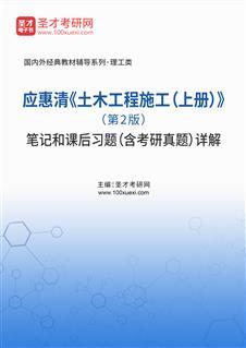 应惠清《土木工程施工(上册)》(第2版)笔记和课后习题(含考研真题)详解