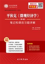 平狄克《微观经济学》(第8版)笔记和课后习题详解