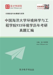 中国海洋大学环境科学与工程学院933环境学历年考研真题汇编