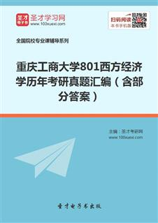 重庆工商大学《801西方经济学》历年考研真题汇编(含部分答案)